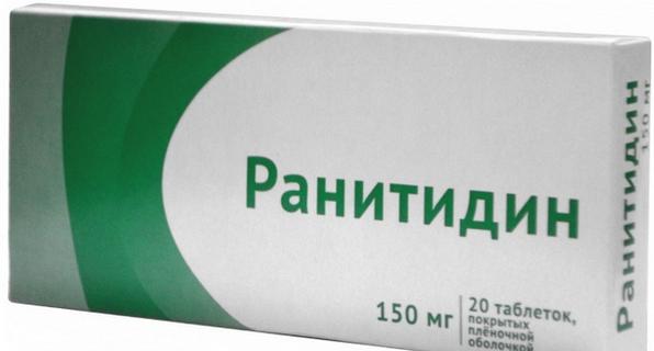 ранитидин таблетки