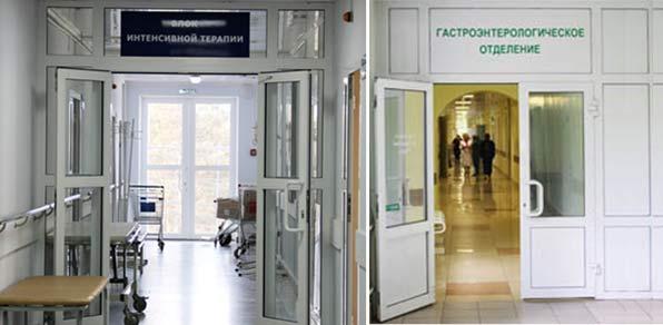 отделения больницы