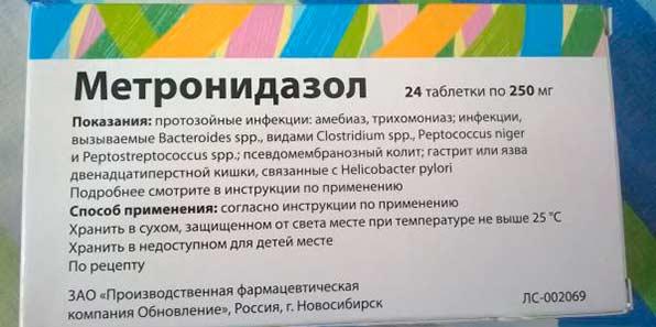 упаковка метронидазола