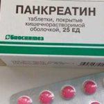 упаковка Панкреатина