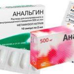 Упаковки препарата Анальгин