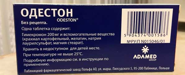 Боковая сторона упаковки Одестона