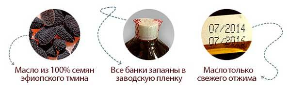 Как выбрать качественное масло тмина
