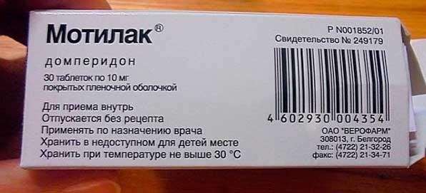Лекарство Мотилак