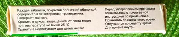 Упаковка лекарства Кеторол