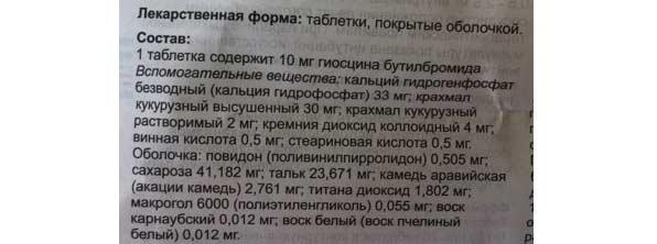 Состав таблеток Бускопан
