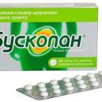 Упаковка таблеток Бускопан